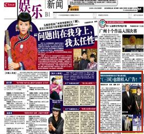 《羊城晚报》:电视剧盛典 《三国》也能植入广告