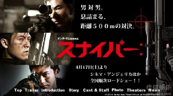 四月《神枪手》日本上映