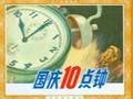 惊险:国庆十点钟
