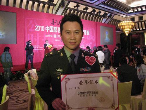 金波荣获年度慈善明星奖