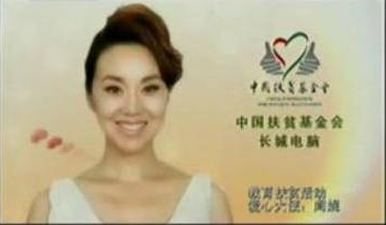 —独家冠名该活动2010年全年在央视播放的公益广告,与中国扶贫基金会图片