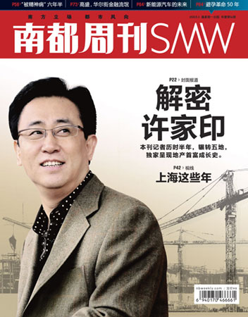2010年16期封面