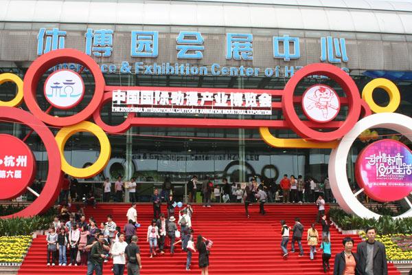 第六届中国国际动漫产业博览会