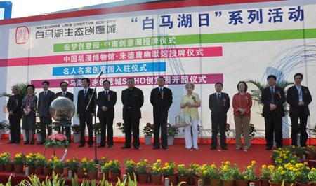 中国动漫博物馆动工奠基仪式