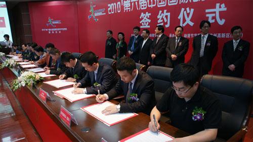 第六届中国国际动漫节产业项目签约仪式