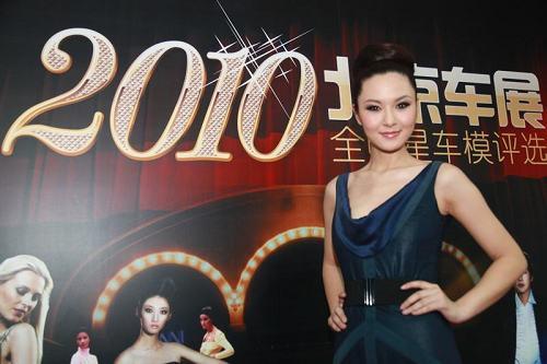2010北京车展全明星模特大选决出11位佳丽