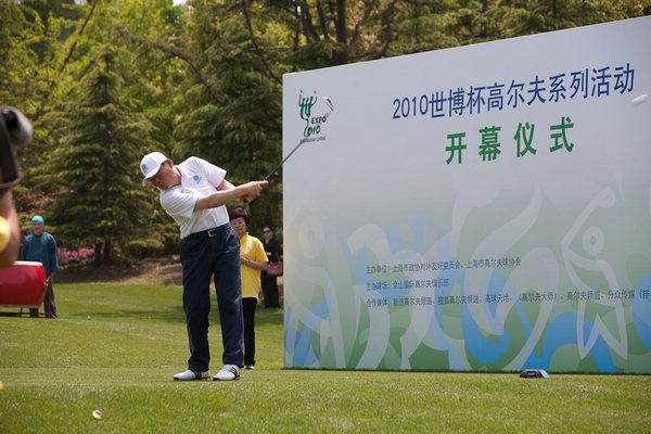 2010年世博杯高尔夫球赛 艾宝俊副市长开彩球
