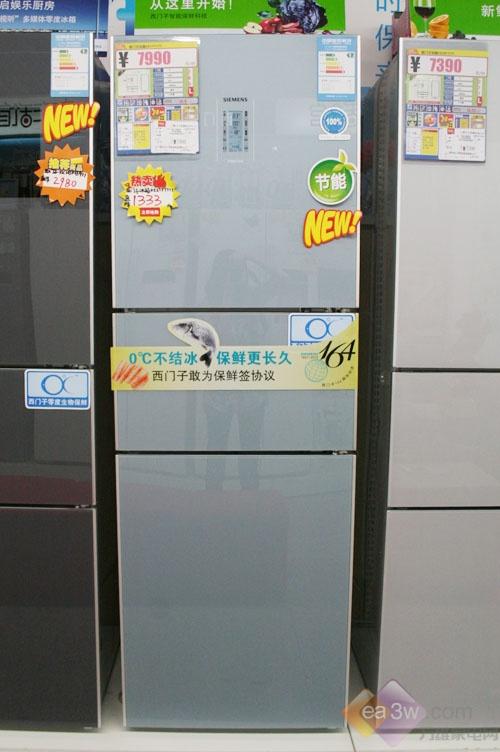 西门子三门冰海蓝冰箱 直降1333元