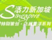 特别策划・飞越重洋系列--活力新加坡