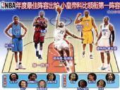图表:NBA年度最佳阵容 皇帝科比领衔第一阵容