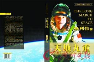 杨利伟的自传《天地九重》
