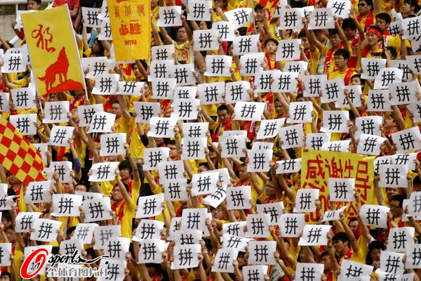 图文:[中超]陕西VS南昌 拼字当头