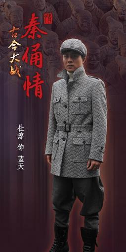 资料:《古今大战秦俑情》定妆照 杜淳(05)