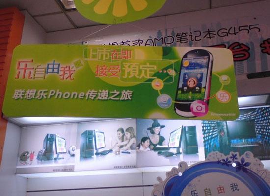 图为联想乐Phone商家销售照