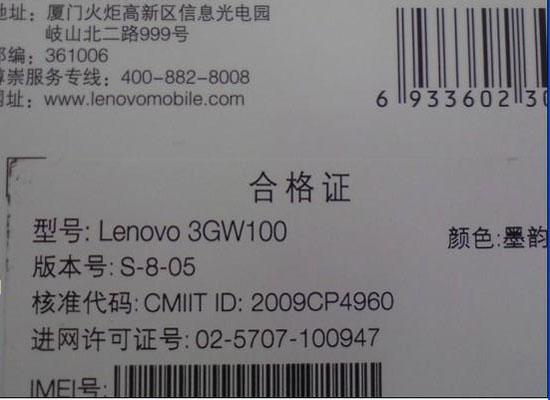 外包装透露该机具备入网许可证