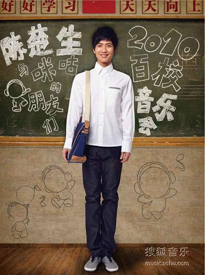 日前,陈楚生与咪咕的朋友们2010百校音乐会海报正式曝光。在本张最新海报曝光中,陈楚生一身学生装束,带着青涩的笑容,挎起单间书包,重新感悟学时气息。