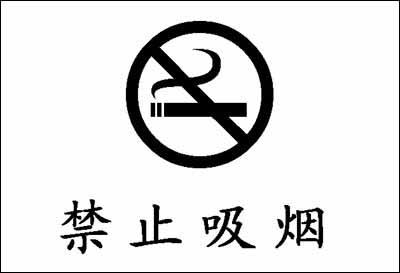 2011年1月起我国所有公共场所禁止吸烟(资料图片)