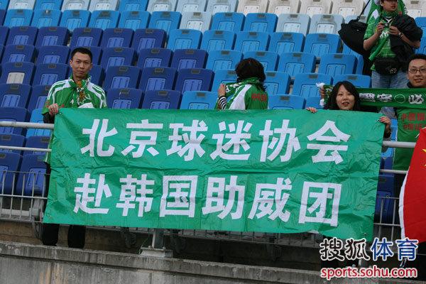 北京球迷助威团