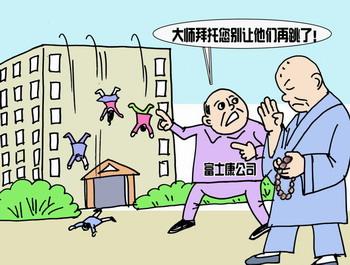 """""""八連跳""""凸顯中國新生代農民工""""精神困境""""圖片"""