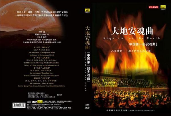 在汶川地震两周年的时候,我们该以怎样回望的姿态去面对这段尚且新鲜的历史,去面对那些不幸远去的逝者们。为表达对人生自然、道德哲理进行的深刻反思,使我们记住这个曾经使人悲痛、令人感动、发人深思的不寻常的事件和日子,2010年5月12日,由中国唱片总公司出版的中国第一部安魂曲《大地安魂曲》交响音乐专辑在国家大剧院举办了首发仪式,该部作品由著名作曲家关峡和词作家刘麟、宋小明,历时一年创作,由中国国家交响乐团的乐队、合唱队演出,由都江堰市灾后文化旅游促进会、汇福粮油集团有限公司、四川万润实业有限公司联合制作。
