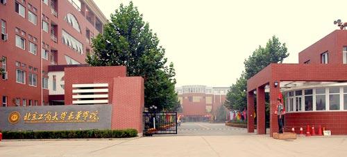北京工商大学 嘉华学院高清图片