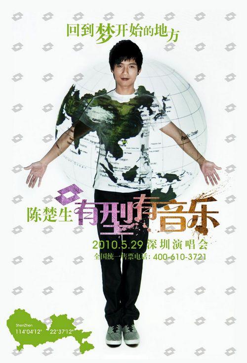 陈楚生2010深圳演唱会海报