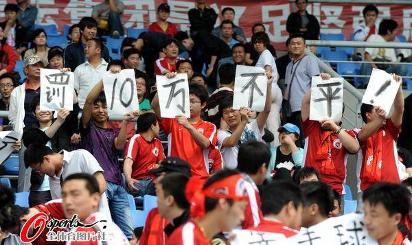 球迷标语抗议