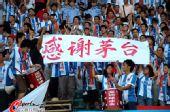 图文:[中超]深圳VS山东 深足球迷感谢茅台