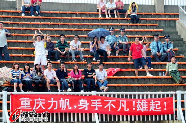 重庆球迷远征