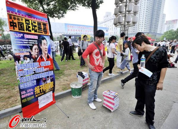 图文:[中超]南昌VS重庆 场外的球迷