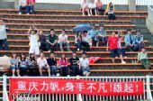 图文:[中超]南昌VS重庆 重庆球迷远征