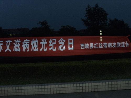 河南省西峡县举行艾滋病烛光纪念日