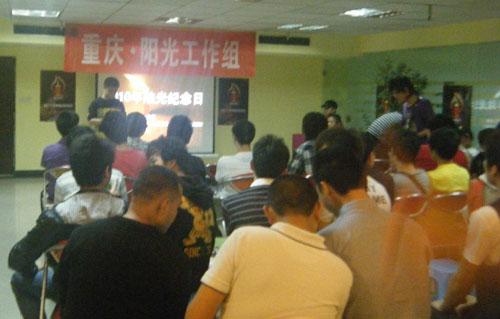 重庆阳光工作组举行烛光纪念日活动