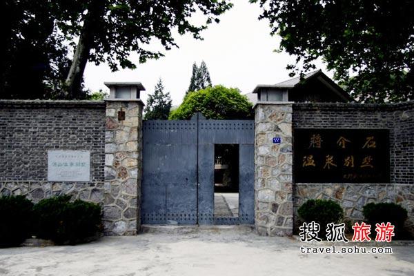 蒋介石汤山温泉别墅暗藏的两大谜团