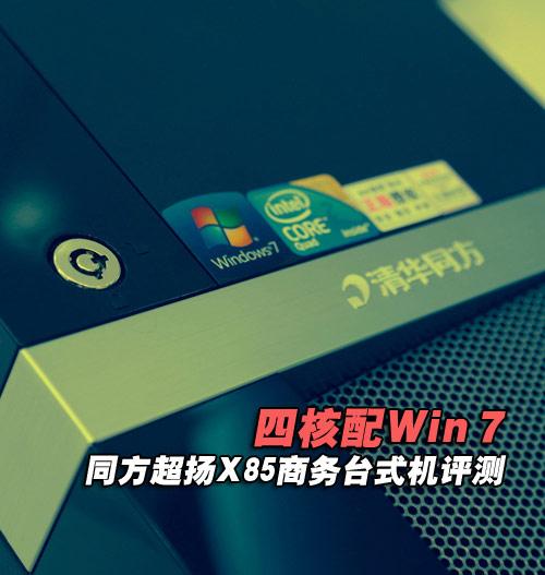 清华同方超扬X85商务台式机评测