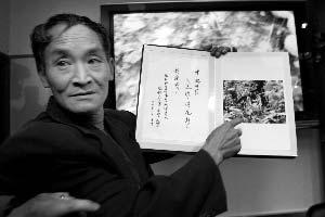 """周正龙和他的""""华南虎照""""。资料图片"""