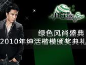 2010绿色绅活楷模颁奖典礼