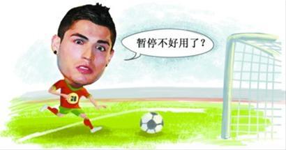 国际足联出点球新规 世界杯罚点球不能耍赖