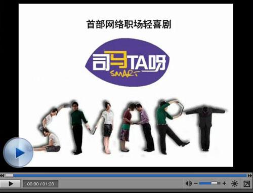 《司马TA呀》宣传片