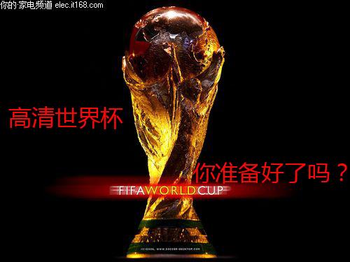 看高清世界杯必备 动态高清晰电视推荐