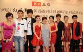 新《红楼梦》盈利逾4000万 主题曲首度曝光