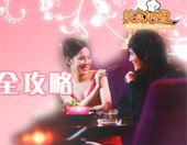 美食地图第三十七期:北京相亲餐厅攻略