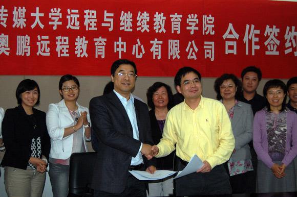 奥鹏教育马谦副总(前左)和传媒大学远程与继续教育学院院长吴延熊(前右)