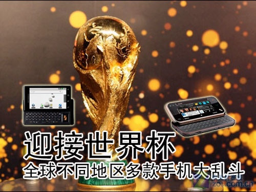 迎接世界杯 全球不同地区多款手机大乱斗