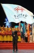 图文:第四届全国体育大会闭幕 刘鹏挥舞会旗