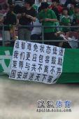 图文:[中超]北京VS杭州 球迷力挺