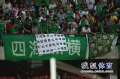图文:[中超]北京VS杭州 球迷力挺球队