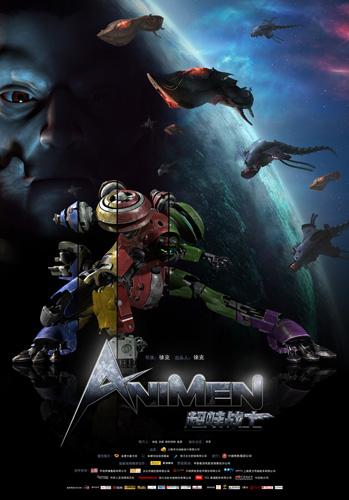 《超蛙战士》海报
