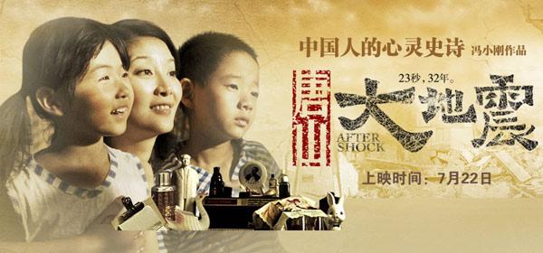 预告:30日《唐山大地震》独家官网落户搜狐