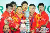 图文:世乒赛颁奖仪式 中国队捧杯合影